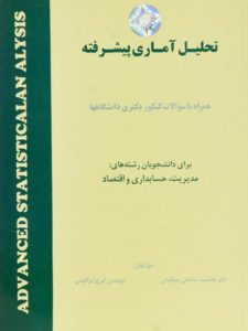 کتاب-تحلیل-آماری-پیشرفته،ابراهیمی-۲