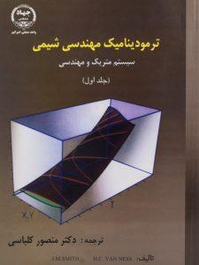 کتاب-ترمودینامیک-مهندسی-شیمی-سیستم-متریک-و-مهندسی-جلد-اول،اسمیت-۲