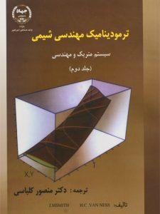 کتاب-ترمودینامیک-مهندسی-شیمی-سیستم-متریک-و-مهندسی-جلد-دوم،اسمیت-۱