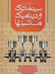 کتاب-تشریح-مسائل-سینماتیک-و-دینامیک-ماشینها،مارتین-نجفی-۱