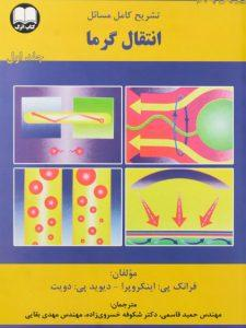 کتاب-تشریح-کامل-مسائل-انتقال-گرما،پی-۲