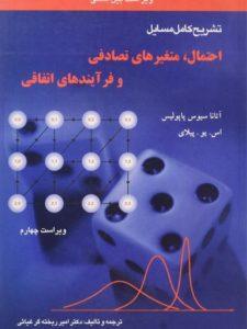 کتاب-تشریح-کامل-مسایل-احتمال-متغیرهای-تصادفی-و-فرآیندهای-اتفاقی،پاپولیس-۲