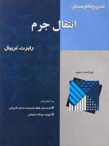 کتاب-تشریح-کامل-مسایل-انتقال-جرم،تریبال-۱