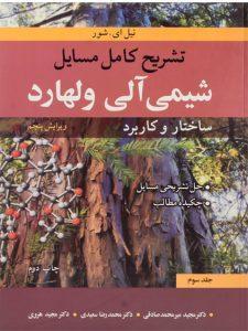 کتاب-تشریح-کامل-مسایل-شیمی-آلی-ولهارد-ساختار-و-کاربرد-جلد-سوم،صادقی-۳