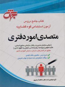 کتاب-جامع-دروس-آرمون-استخدامی-قوه-قضاییه-متصدی-امور-دفتری،آرمان-پور-۲