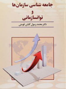 کتاب-جامعه-شناسی-سازمان-ها-و-توانسازمانی،فومنی-۲