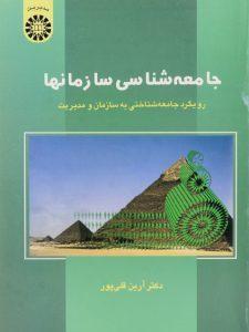 کتاب-جامعه-شناسی-سازمانها،قلی-پور-۲