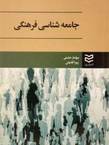کتاب-جامعه-شناسی-فرهنگی،حشمتی-۲