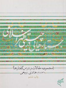 کتاب-جستارهایی-در-چیستی-هنر-اسلامی،ربیعی-۲