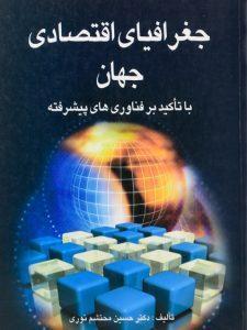 کتاب-جغرافیای-اقتصادی-جهان،نوری-۲