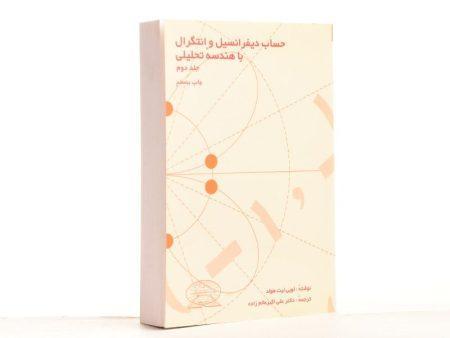 کتاب-حساب-دیفرانسیل-و-انتگرال-با-هندسه-تحلیلی-جلد-دوم،لیت-هولد