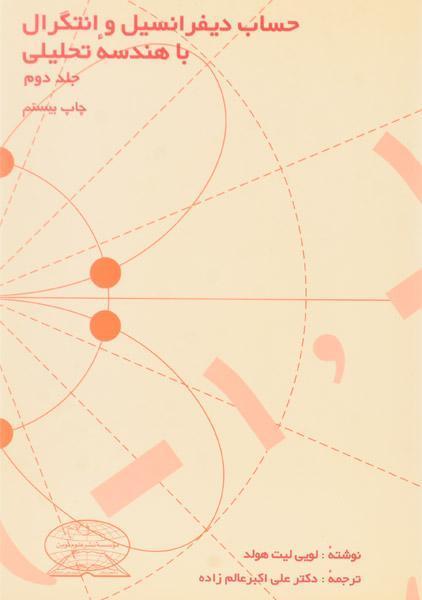 کتاب-حساب-دیفرانسیل-و-انتگرال-با-هندسه-تحلیلی-جلد-دوم،لیت-هولد-۲