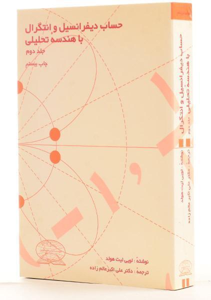 کتاب-حساب-دیفرانسیل-و-انتگرال-با-هندسه-تحلیلی-جلد-دوم،لیت-هولد-۳