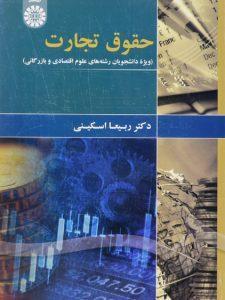 کتاب-حقوق-تجارت،اسکینی-۱