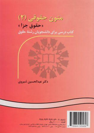 خرید کتاب متون حقوقی 2 عبدالحسین شیروی