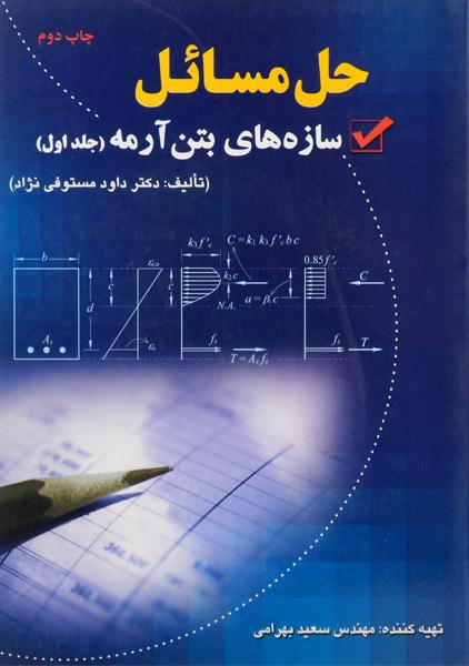 کتاب-حل-مسائل-سازه-های-بتن-آرمه-جلد-اول،بهرامی-۱