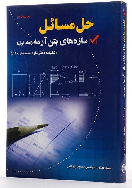 کتاب-حل-مسائل-سازه-های-بتن-آرمه-جلد-اول،بهرامی-۳