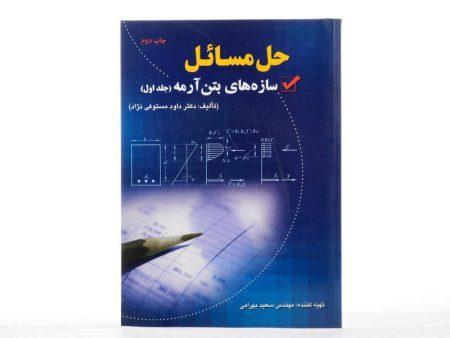 کتاب-حل-مسائل-سازه-های-بتن-آرمه-جلد-اول،بهرامی