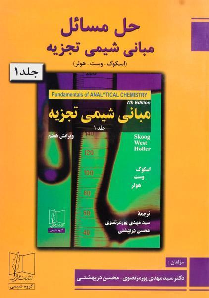 خرید کتاب حل مسائل مبانی شیمی تجزیه