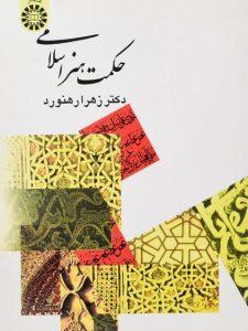 کتاب-حکمت-هنر-اسلامی،رهنورد-۱