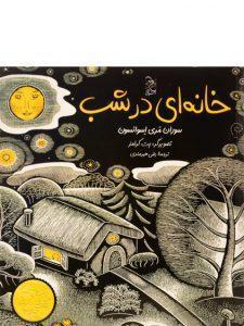 کتاب-خانه-ای-در-شب،آفرینگان