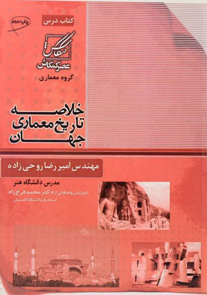 کتاب-خلاصه-تاریخ-معماری-جهان،روحی-زاده-۱