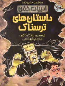 کتاب-داستان-های-ترسناک،پیدایش-۳