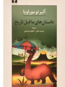 کتاب-داستان-های-ما-قبل-تاریخ،نیلوفر-۲