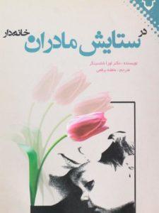کتاب-در-ستایش-مادران-خانه-دار،شلسینگر-۳