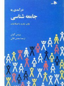 کتاب-درآمدی-به-جامعه-شناسی،کوئن-۲
