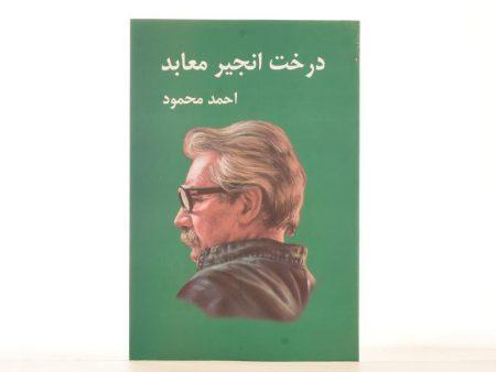 کتاب-درخت-انجیر-معابد،احمد-محمود-۱