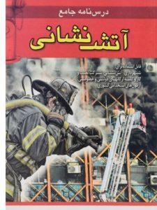 کتاب-درس-نامه-جامع-آتش-نشانی،ذبیحی-۱