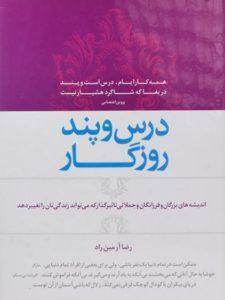 کتاب-درس-و-پند-روزگار،آرمین-راد-۳
