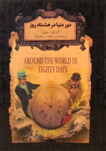 خرید کتاب دور دنیا در هشتاد روز