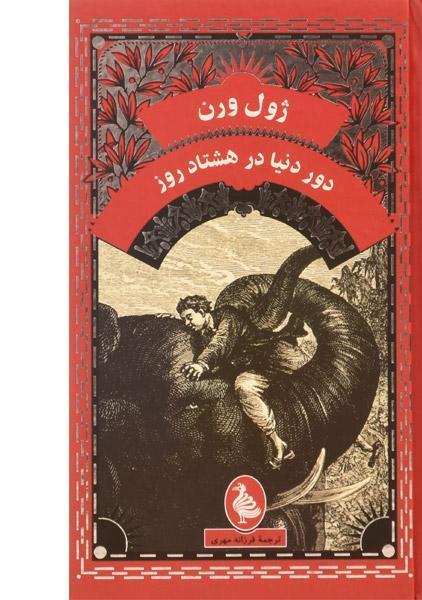 خرید کتاب دور دنیا در هشتاد روز آفرینگان