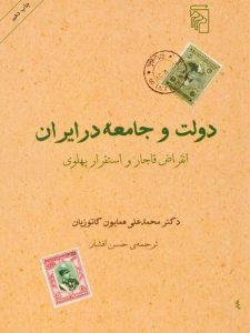 کتاب-دولت-و-جامعه-در-ایران،کاتوزیان-۲