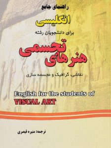 کتاب-راهنمای-جامع-انگلیسی-برای-دانشجویان-رشته-هنرهای-تجسمی،قیصری-۱