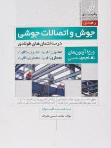 کتاب-راهنمای-جوش-و-اتصالات-جوشی-در-ساختمان-های-فولادی،علیزاده-۲