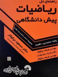 کتاب-راهنمای-حل-ریاضیات-پیش-دانشگاهی،نیکوکار-گسترش-علوم-پایه-۳ (۴)