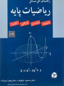 کتاب-راهنمای-حل-مسائل-ریاضیات-پایه،نیکوکار-۲