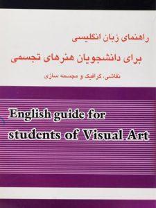 کتاب-راهنمای-زبان-انگلیسی-برای-دانشجویان-هنرهای-تجسمی-۱