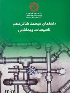 کتاب-راهنمای-مبحث-شانزدهم-تاسیسات-بهداشتی