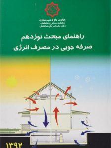 کتاب-راهنمای-مبحث-نوزدهم-صرفه-جویی-در-مصرف-انرژی