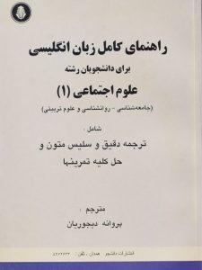 کتاب-راهنمای-کامل-زبان-انگلیسی-برای-دانشجویان-رشته-علوم-اجتماعی-۱،دیجوریان-۱