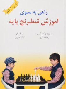 کتاب-راهی-به-سوی-آموزش-شطرنج-پایه،هنری-۲