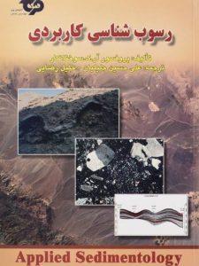 کتاب-رسوب-شناسی-کاربردی،سوختانکار-۱
