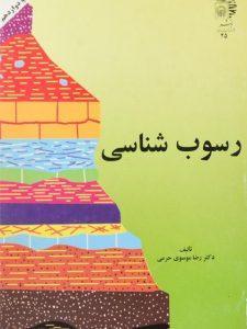 کتاب-رسوب-شناسی،موسوی-۱
