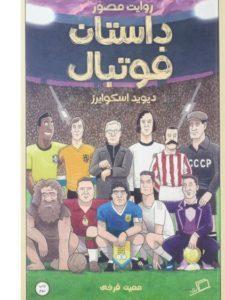 کتاب-روایت-مصور-داستان-فوتبال،اسکوایرز-۳