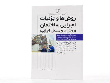 کتاب-روش-ها-و-جزئیات-اجرایی-ساختمان،علیزاده-۱