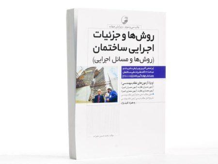کتاب-روش-ها-و-جزئیات-اجرایی-ساختمان،علیزاده